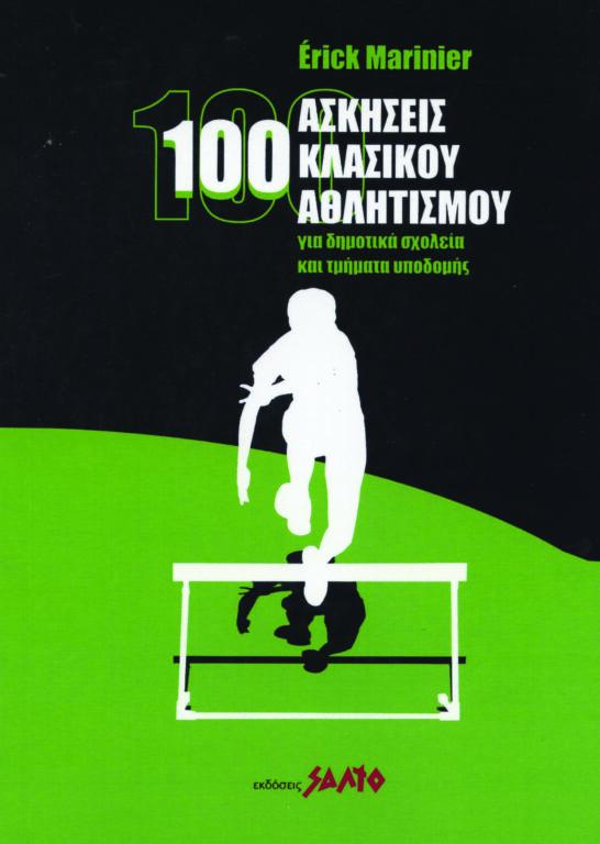 100-askiseis-klasikou-salto (1)