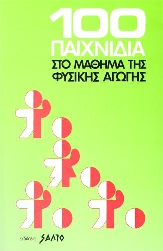 100-paixnidia