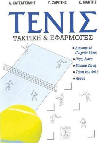 20181120141924_tenis_taktiki_kai_efarmoges