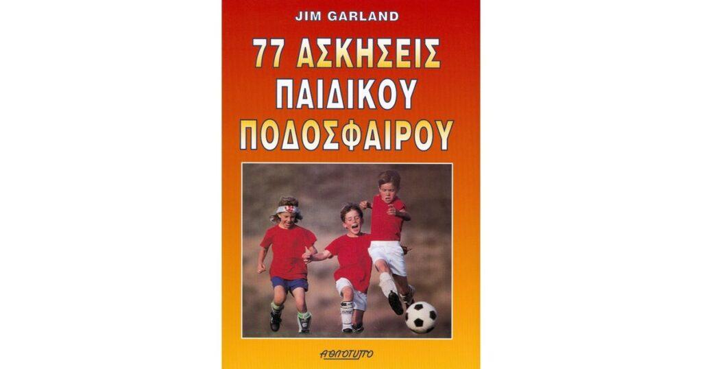 77-askhseis-paidikoy-podosfairoy