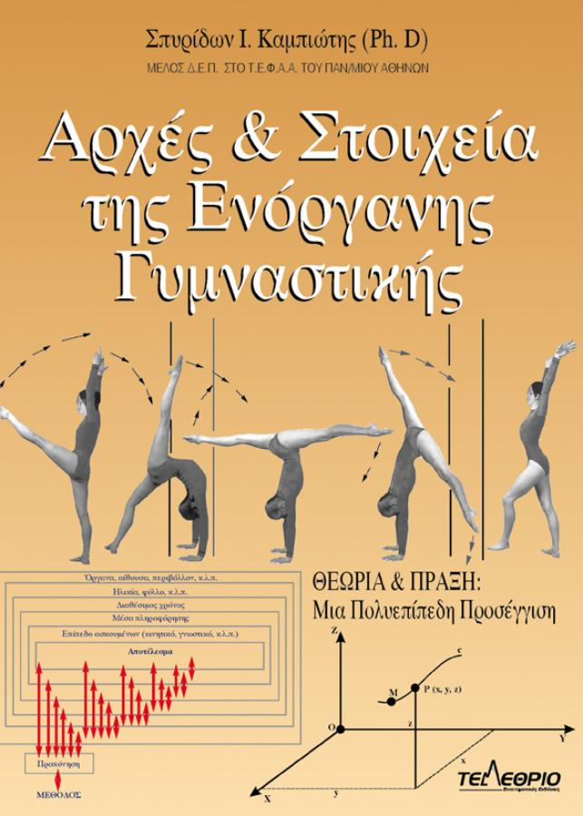 Arhes_kai_stoiheia-tis_enorganis_gymnastikis