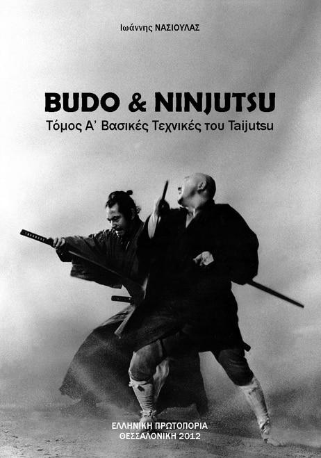 Budo_Ninjutsu_Vol_1__95707.1519923740