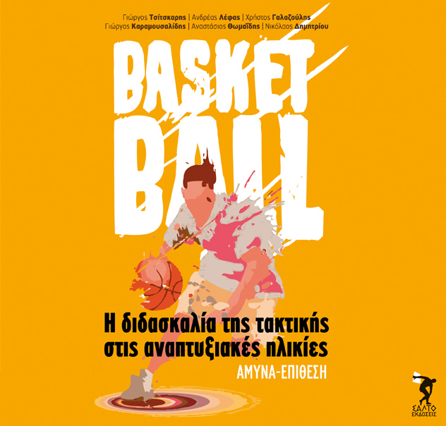 EX-Basket