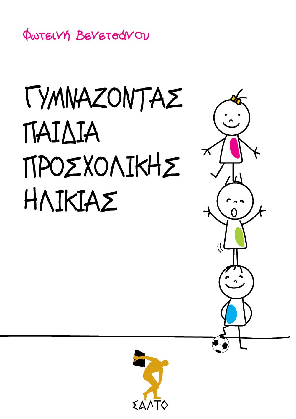 GYMNAZONTAS