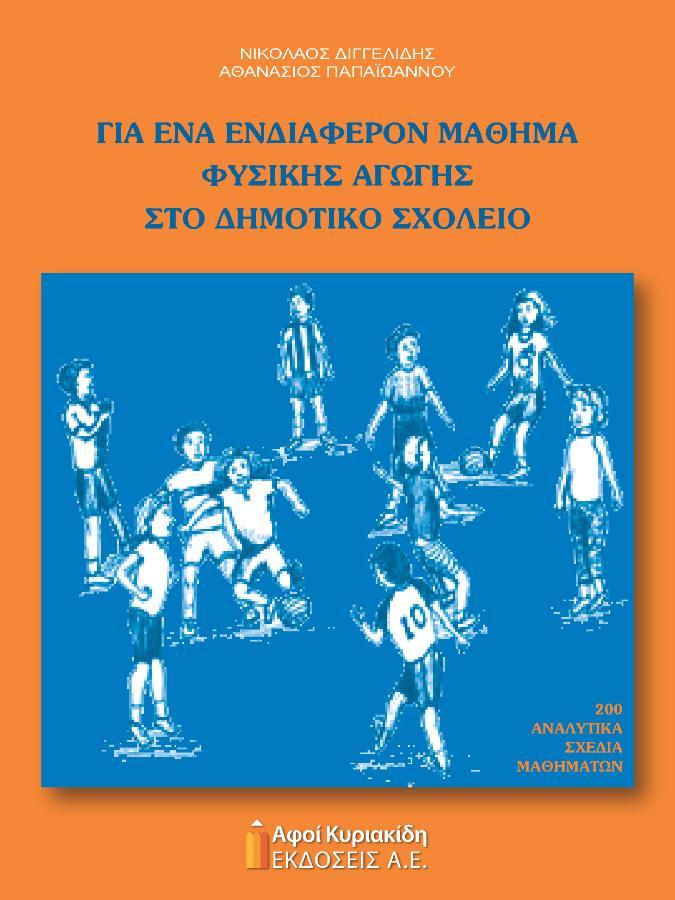 Gia-ena-endiaferon-mathima-fysikis-agogis.salto