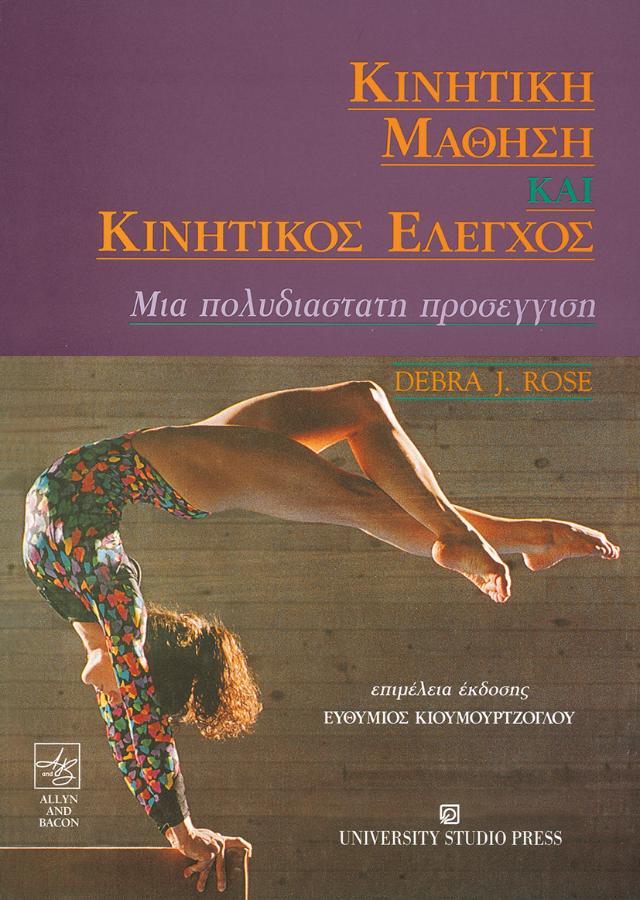 Kinitiki_mathisi_kai_kinitikos_eleghos-usp