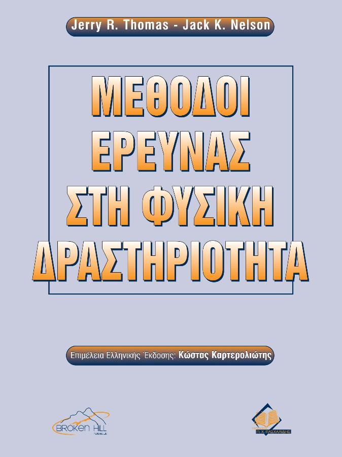 Methodoi-ereunas-sti-fysiki-drastiriiotita