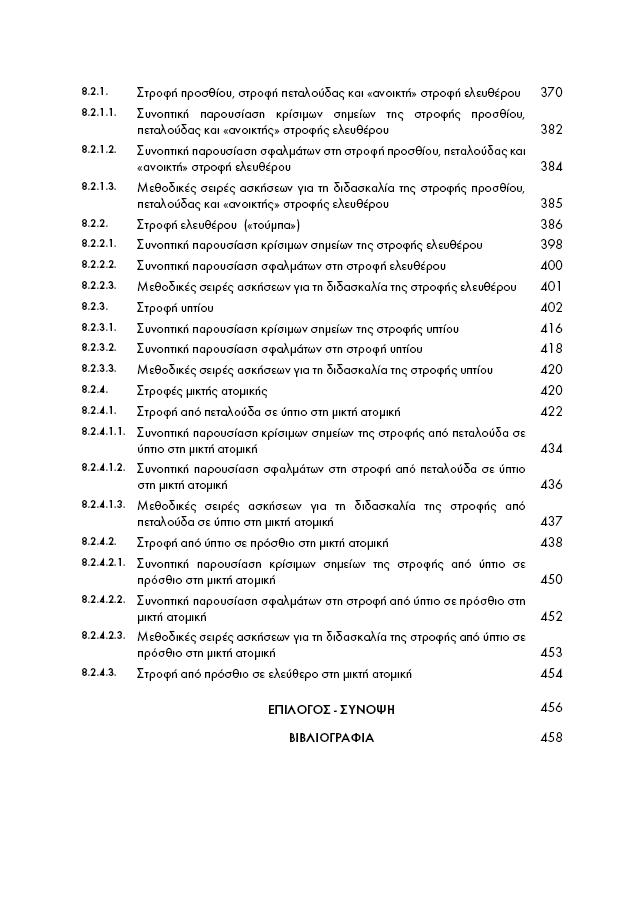 PERIEXOMENA5