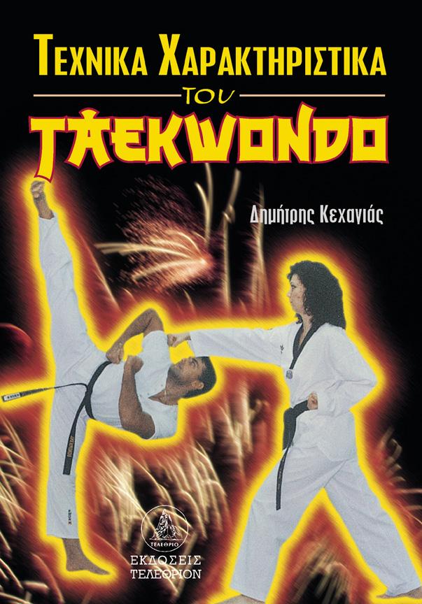 Tehnika_Haraktiristika_tou_taekwondo