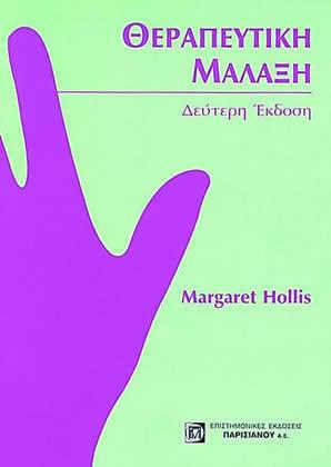 Therapeutiki-malaxi