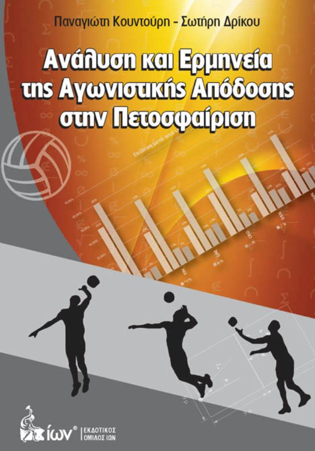 analysi-kai-ermineia-tis-agonistikis-apodosis
