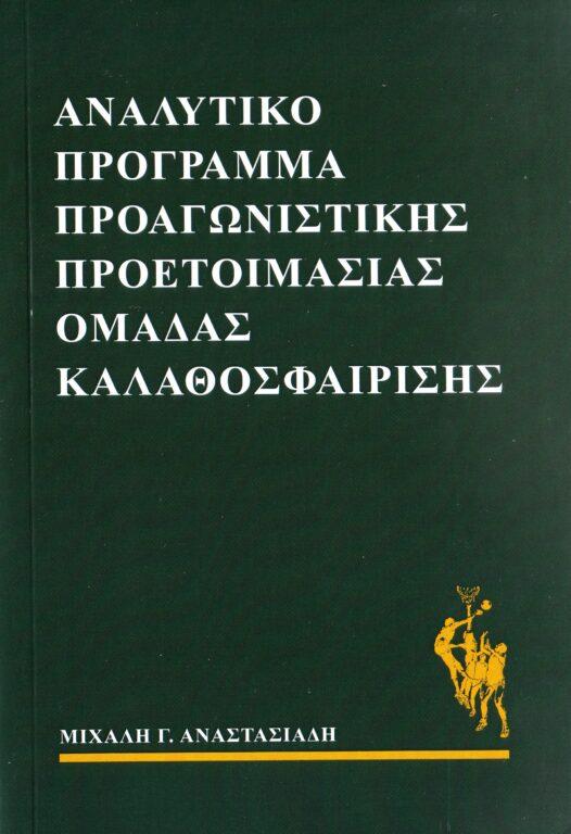 analytiko-programma-proagonistikis-proetimasias-omadas-kalathosferisis