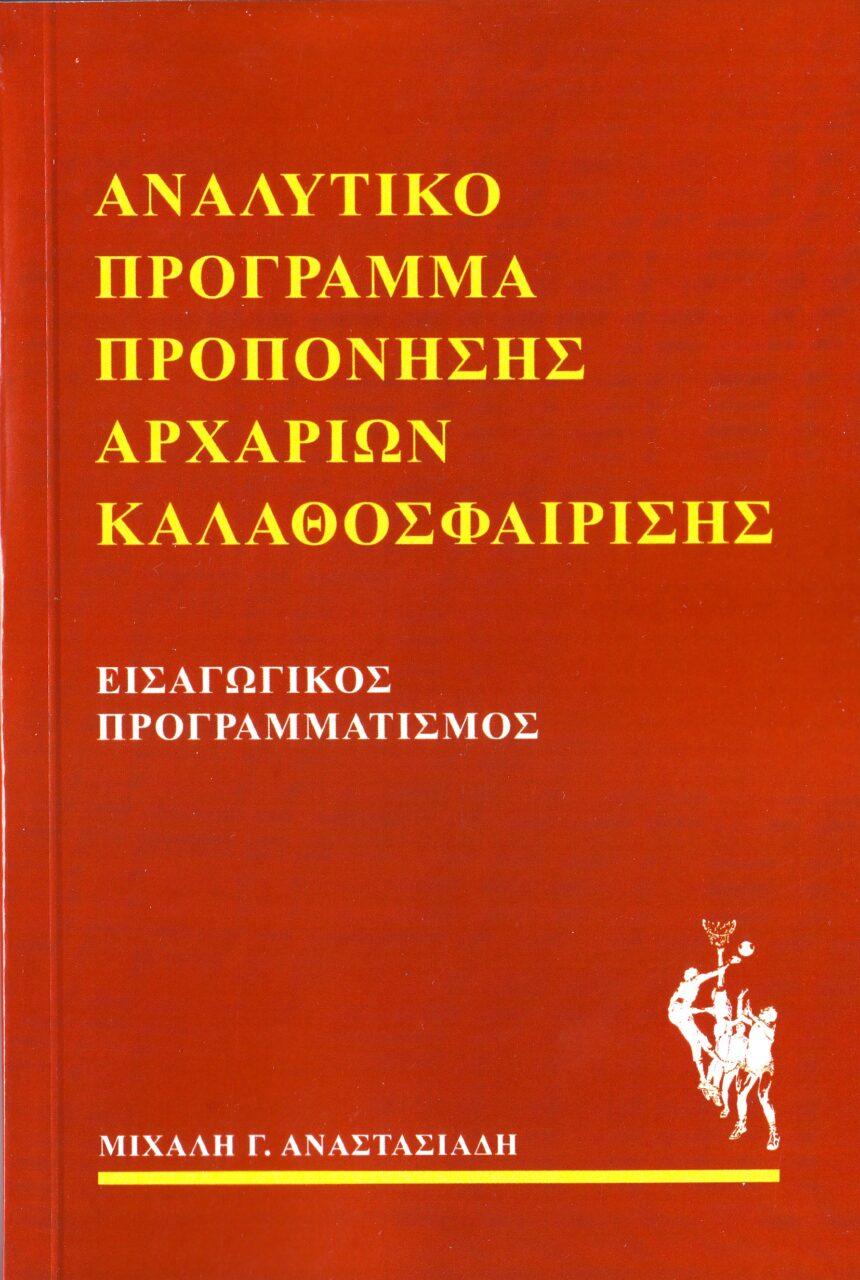 analytiko-programma-proponisis-archarion-kalathosferiston