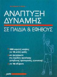 _anaptyxi_dynamis_se_paidia_kai_efivous