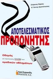 apotelesmatikos-proponitis