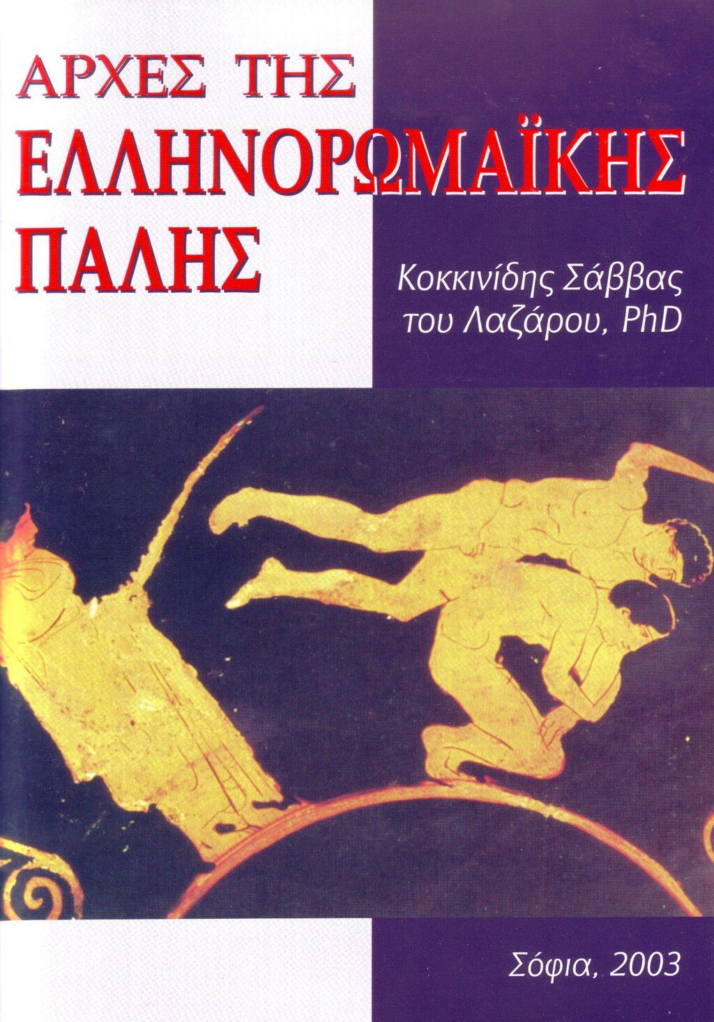 arches-tis-ellinoromekis-palis