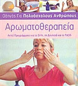 aromatotherapia-odigos-gia-pouascholous-anthropous