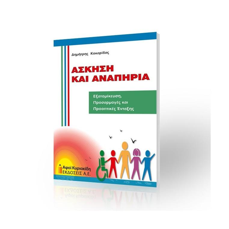 askisi-kai-anaphria-exatomikeusi-prosarmoges-kai-prooptikes-entaxis