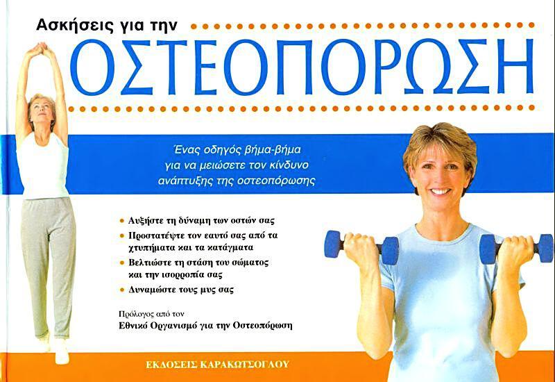 askisis-gia-tin-osteoporosi
