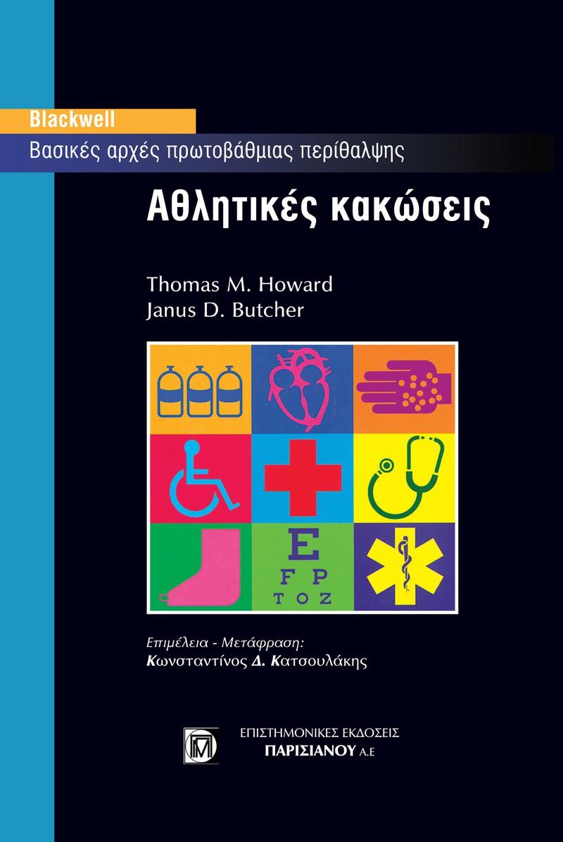 athlitikes-kakosis-blackwell-vasikes-arches-protovathmias-perithalpsis