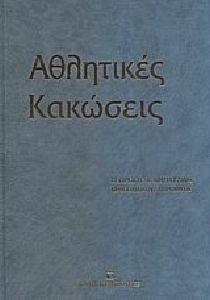 athlitikes-kakosis