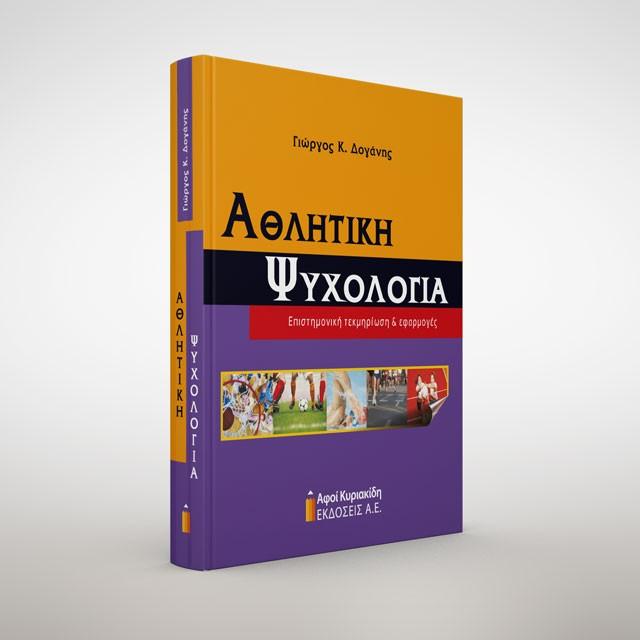 athlitiki-psychologia