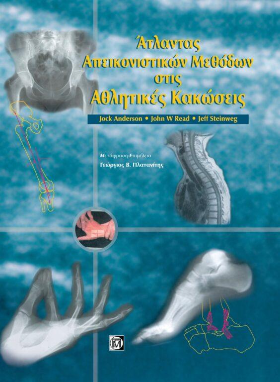 atlantas-apikonistikon-methodon-stis-athl-kakosis-skliro