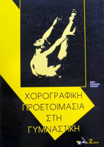 chorografiki-proetimasia-stin-gymnastiki