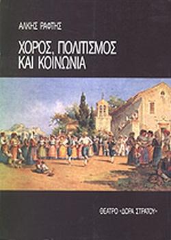 choros-politismos-ke-kinonia