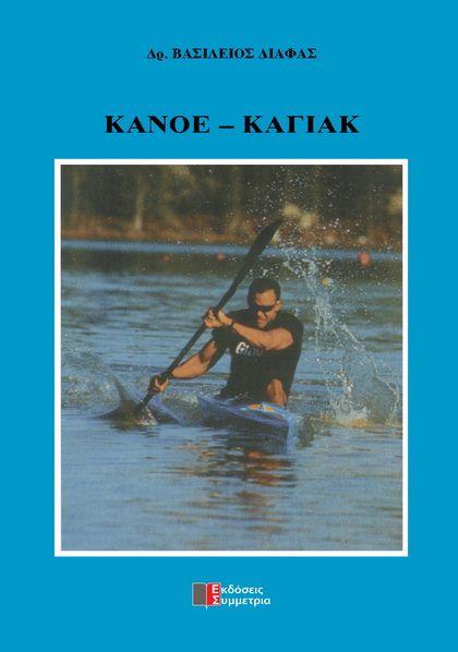 diafas-kanoe-kagiak