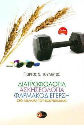 diatrofologia_askiseologia_farmakodiegersi_sto_athlima_tou_bodybuilding