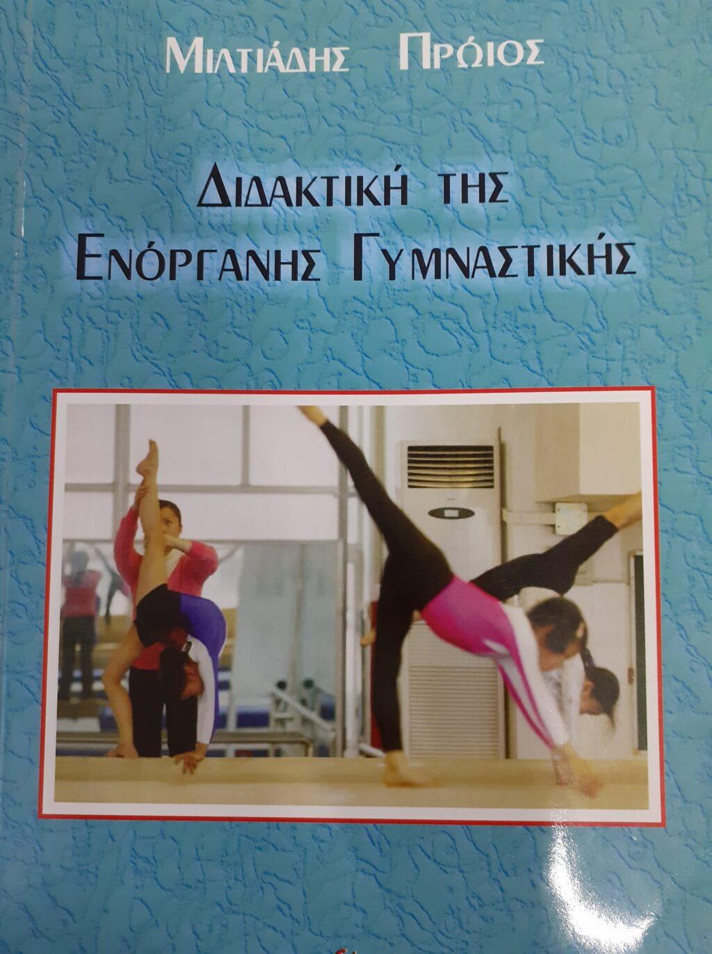 didaktiki-tis-enorganis-gymnastikis
