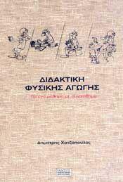 didaktiki_fysikis_agogis