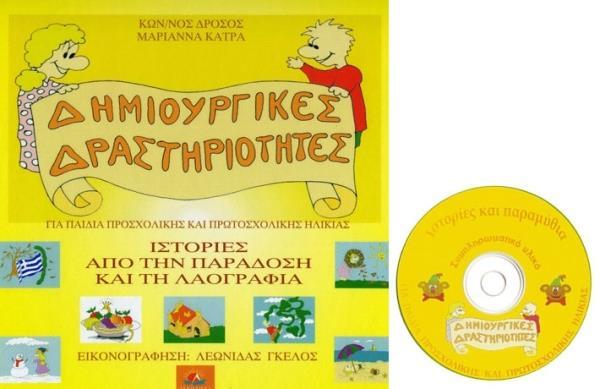 dimiourgikes-drastiriotites-gia-pedia-proscholikis-protoscholikis-ilikias-istories-apo-tin-paradosi