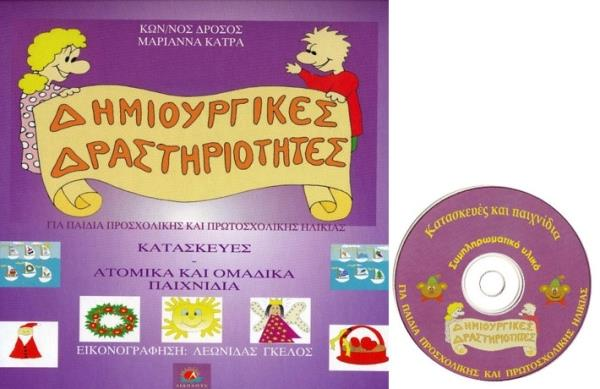 dimiourgikes-drastiriotites-gia-pedia-proscholikis-protoscholikis-ilikias-kataskeves