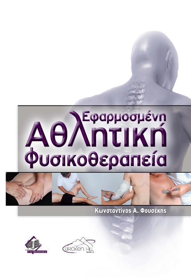 efarmosmeni-athlitiki-fysikotherapeia