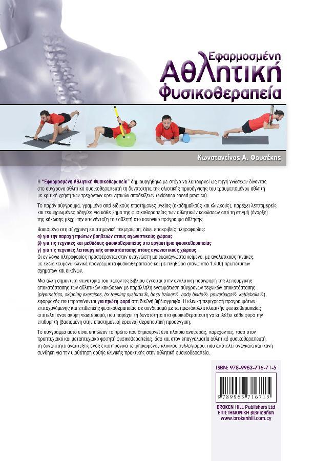 efarmosmeni-athlitiki-fysikotherapeia_back