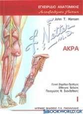 egcheiridio-anatomikis-autoaxiologisi-gnoseon