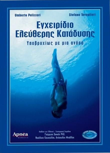 egchiridio-eleftheris-katadysis