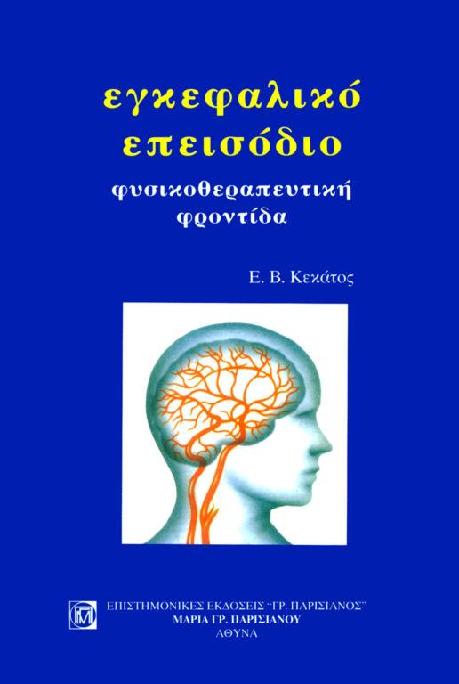 egkefaliko-episodio-fysikotherapeftiki-frontida