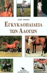 egkyklopedia-ton-alogon