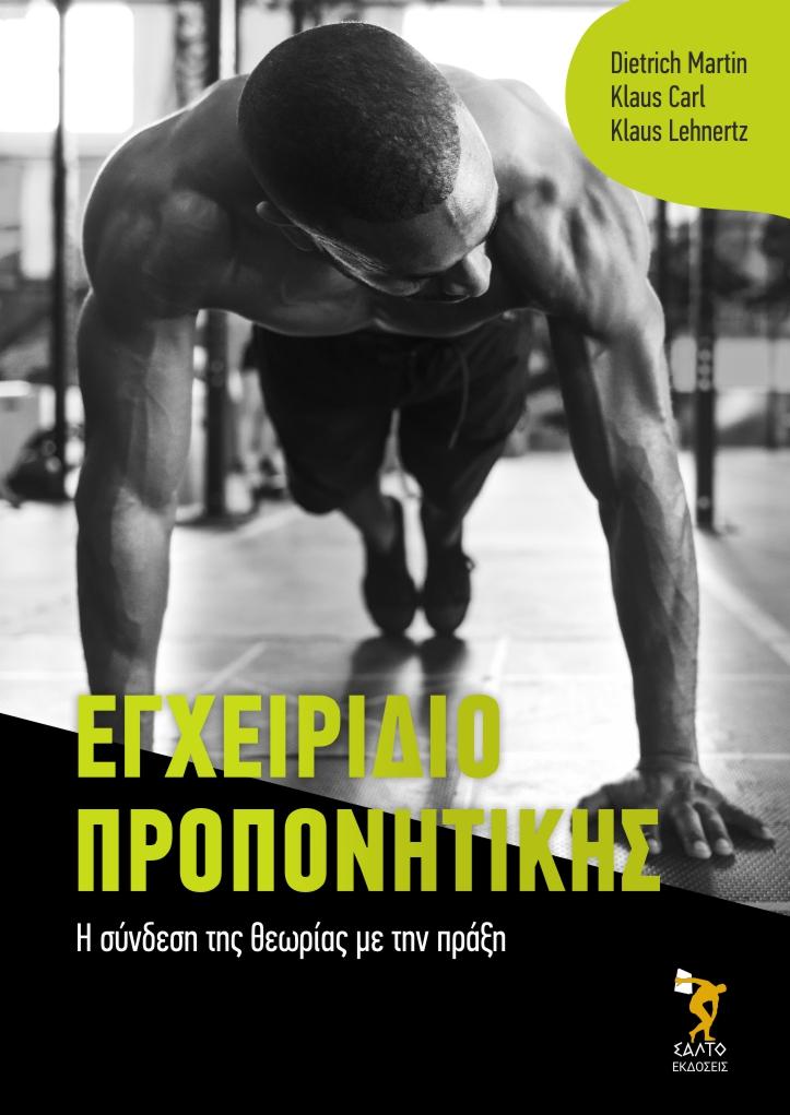 egxeiridio-proponhtikhs-salto.