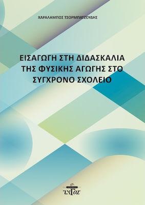 eisagogi_sti_didaskalia_tis_fysikis_agogis_sto_sygchrono_scholeio