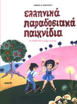 ellinika-paradosiaka-pechnidia