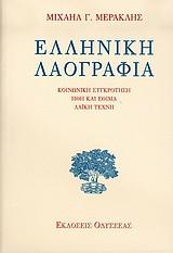 elliniki-laografia-kinoniki-sygkrotisi-ithi-ke-ethima