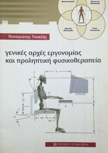 enikes_arxes_ergonomias