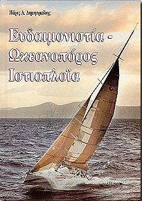 evdemonistia-okeanoporos-istioplia