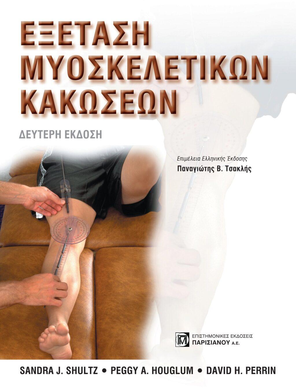 exetasi-myoskeletikon-kakoseon
