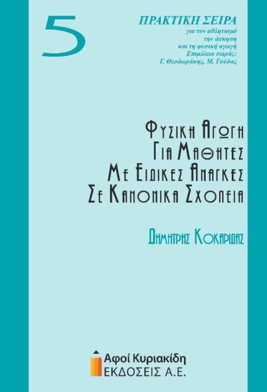 fysiki-agogi-gia-mathites-me-eidikes-anages