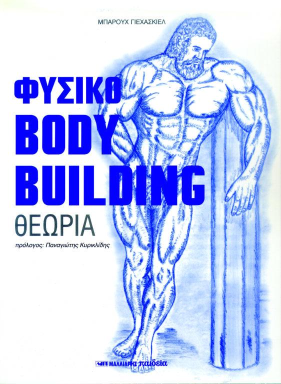 fysiko_bodybuilding